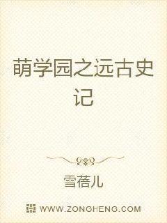 萌学园之远古史记