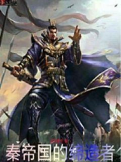 秦帝国的缔造者