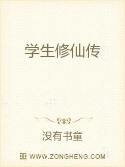 學生修仙傳