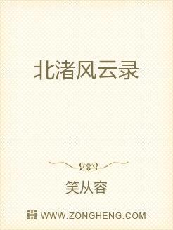 北渚风云录