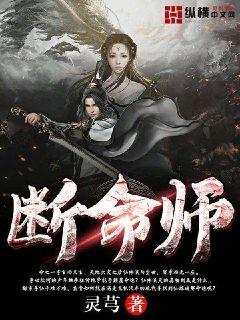 http://book.zongheng.com/book/1009438.html
