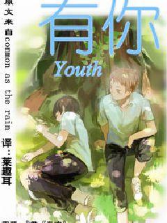 有你Youth