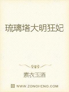 琉璃塔:大明王妃
