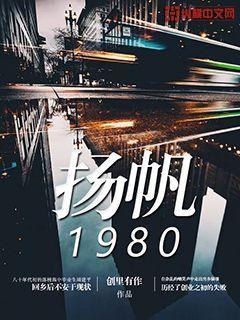扬帆1980