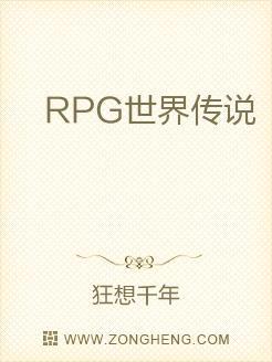 RPG世界传说