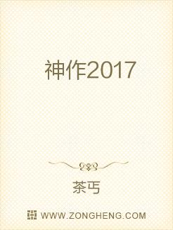 神作2017