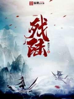 http://book.zongheng.com/book/1066348.html
