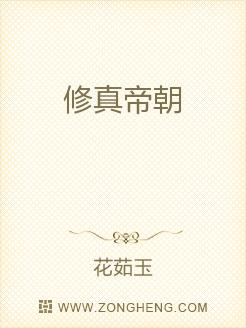 小说:修真帝朝,作者:花茹玉