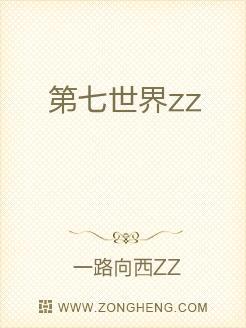 第七世界zz