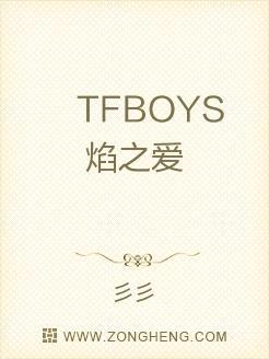 TFBOYS 焰之爱