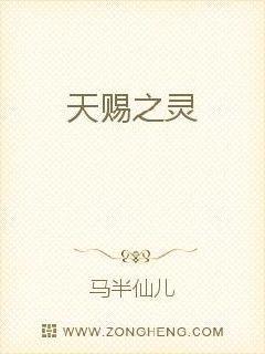 小说:天赐之灵,作者:马半仙儿