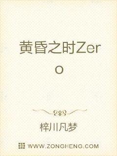黄昏之时Zero
