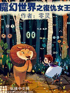 童话世界之复仇女王