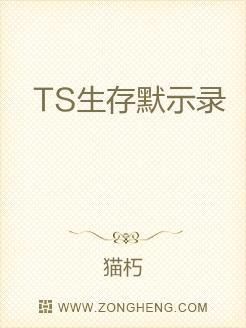 TS生存默示录