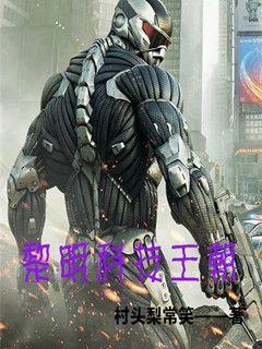 黎明科技王朝