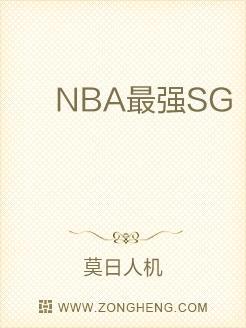 NBA最強SG