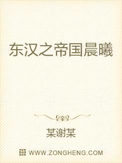 东汉之帝国晨曦