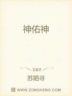 小说:神佑神,作者:苏陌寻