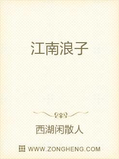 小说:江南浪子,作者:西湖闲散人