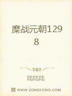 糜战元朝1298