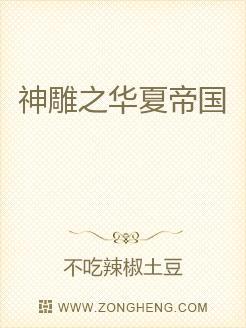 神雕之华夏帝国