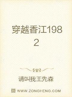 穿越香江1982