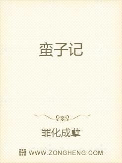 小说:蛮子记,作者:罪化成孽