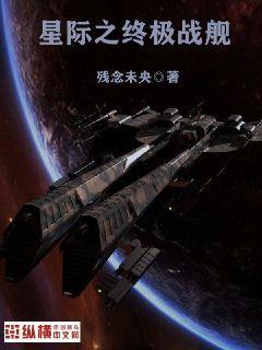 星際之終極戰艦