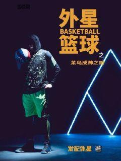 外星篮球之菜鸟成神之路