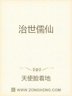 小说:治世儒仙,作者:天使脸着地