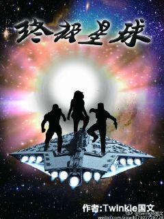 终极星球1