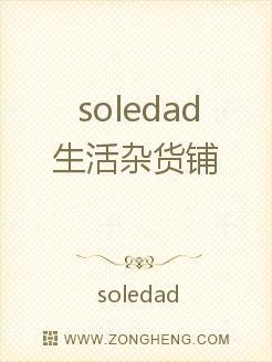 soledad生活杂货铺