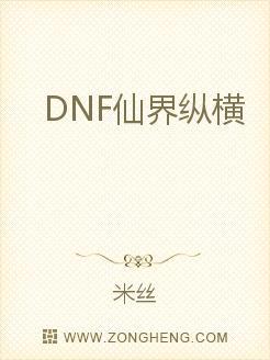 DNF仙界纵横