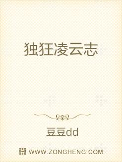 小说:独狂凌云志,作者:豆豆dd