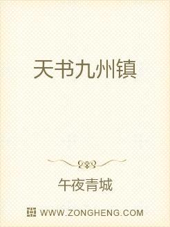 天书九州镇