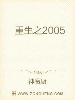 重生之2005
