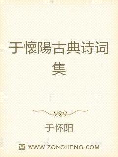 于懐陽古典诗词集