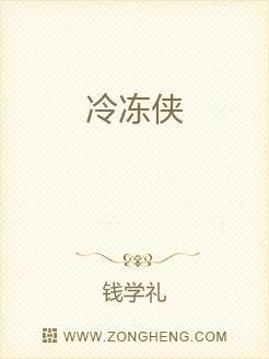 小说:冷冻侠,作者:钱学礼