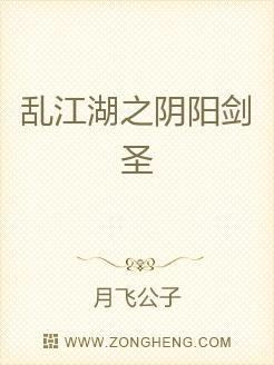 乱江湖之阴阳剑圣