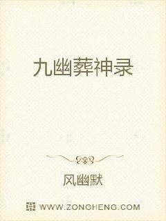 九幽葬神录
