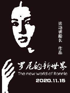 罗尼的新世界