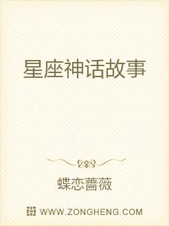 星座神话故事