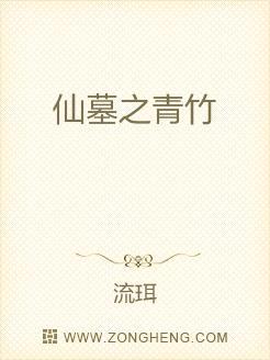 仙墓之青竹