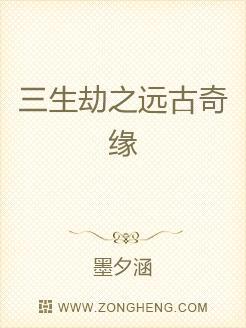 小说:三生劫之远古奇缘,作者:墨夕涵
