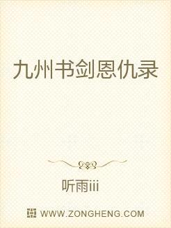 九州书剑恩仇录