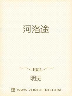 小说:河洛途,作者:明男