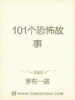 101个恐怖故事