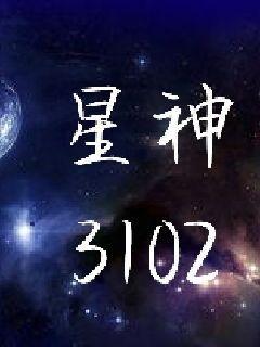 星神3102