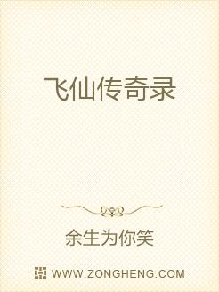 飛仙傳奇錄