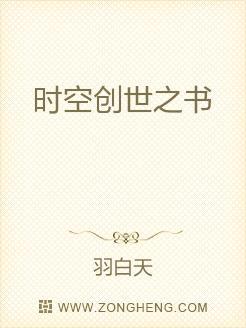 时空创世之书